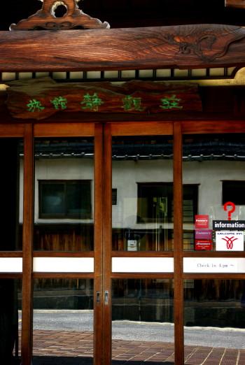 奈良町静観荘