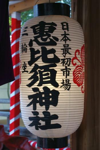 恵比寿神社4