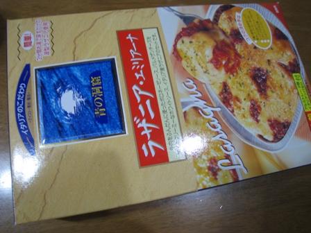 ピザ&ラザニア