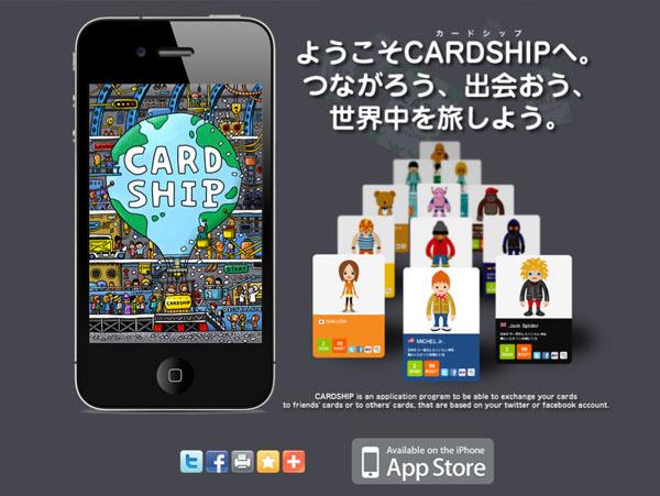 cardship02.jpg