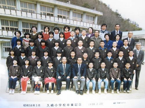 兵庫県佐用郡上月町立久崎小学校昭和57年度卒業