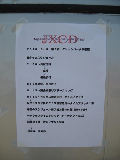 JXCD2010#2