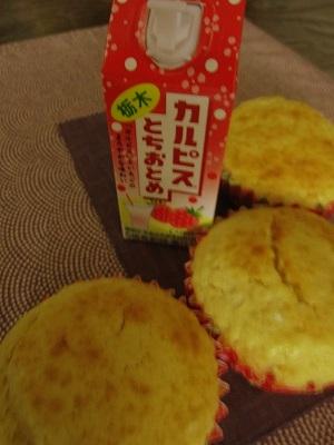 calpico-cupcake.jpg