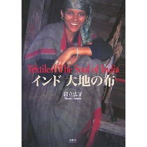 india-watatecollection.jpg