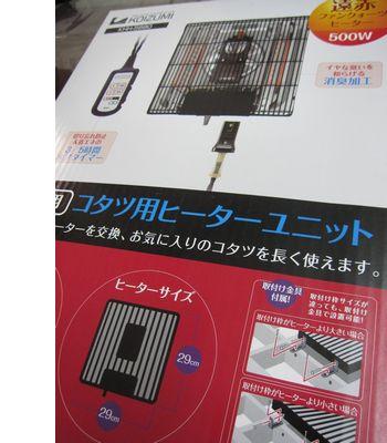 kotatsu11.jpg