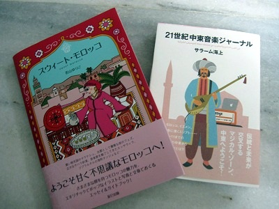 salam-yuriko-newbooks12.jpg