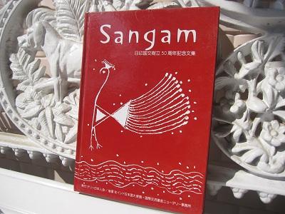 sangam-50thanniversary.jpg