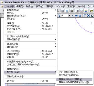 4.5.0アップデート・筆圧検知調整コマンド