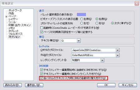 4.5.0アップデート・IME制御環境設定