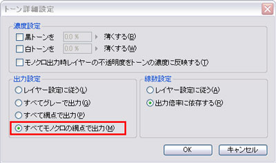 4.5.0アップデート・出力設定(すべてモノクロ網点)