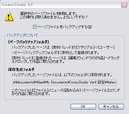 4.5.0アップデート・消去時のアラート