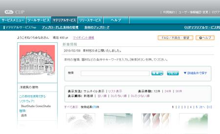 11-CLIP.jpg