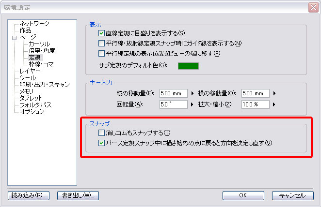 4.5.0アップデート・スナップの設定