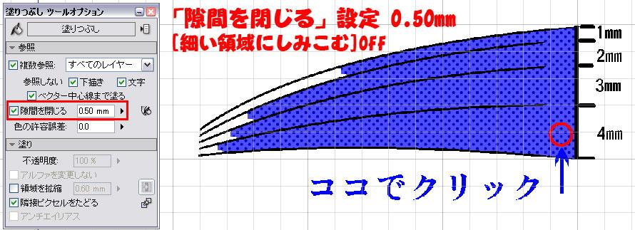 4.5.0アップデート・塗りつぶし拡張0.5mm拡張