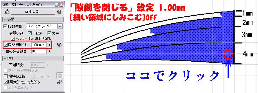 4.5.0アップデート・塗りつぶし拡張1.0mm拡張