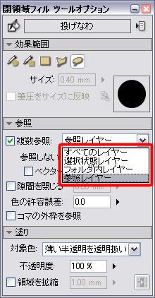 20100111-08閉領域参照