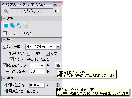 4.5.0アップデート・マジックワンド拡張オプション