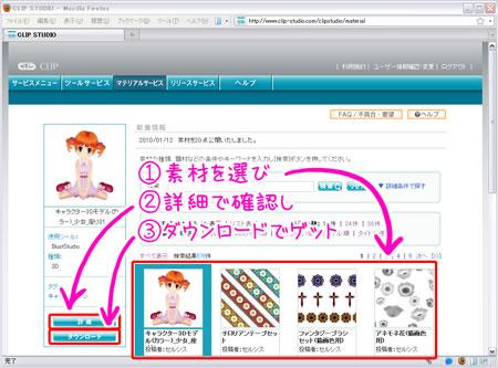 20100118-素材web画面