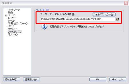 20100119-環境設定ユーザーデ