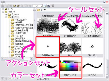 20100119-素材に登録された図
