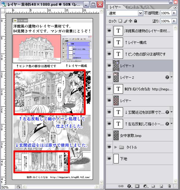 07-Photoshopで作成した解説