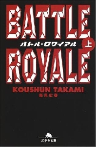 battlebonjou_jpg_300px.jpg