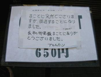 アルル0054