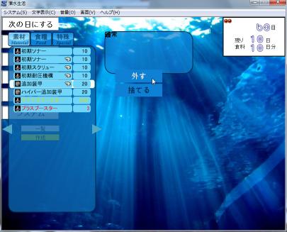 潜水艦アイテム③