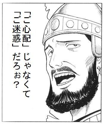 gomeiwaku.jpg