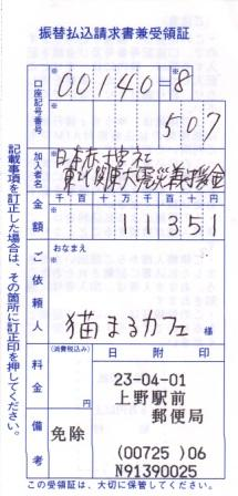 振込用紙20110401