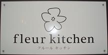 P1231192fleur kitchen