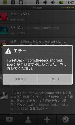 TweetdeckError.jpg