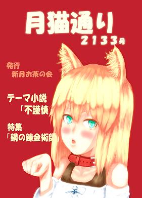 2133号表紙