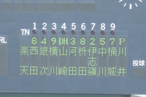 大田スタジアム5