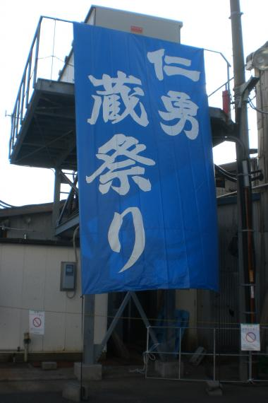 蔵祭り2010-4
