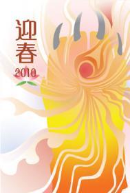 年賀状2010-2