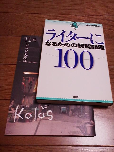 Kalas&ライターになるための練習問題100