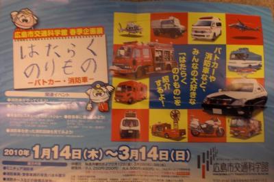 2010.02.06 交通科学館 068