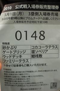 2010.03.01 カープチケット 013
