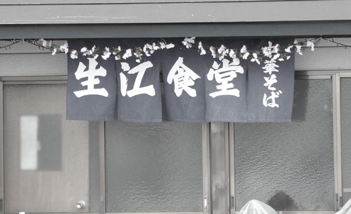 生江食堂のれん