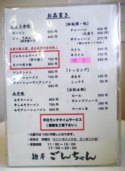 ごんちゃんメニュー2