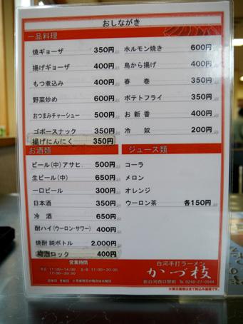 かづ枝食堂メニュー2