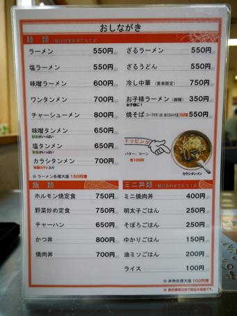 かづ枝食堂メニュー