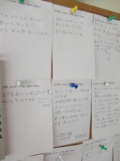 山田町からのメッセージ(ブログ用)