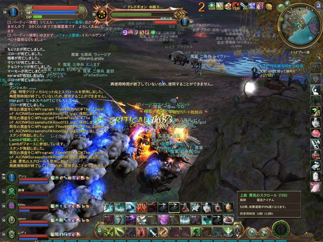 Aion0156.jpg
