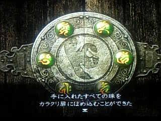 新鬼武者5-1