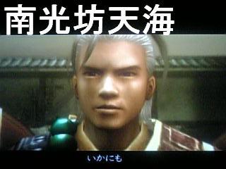 新鬼武者5-2