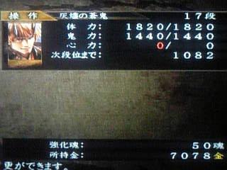 新鬼武者5-4