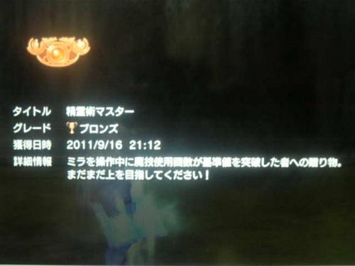 繝・う繝ォ繧コ・難シ搾シ農convert_20110916212847
