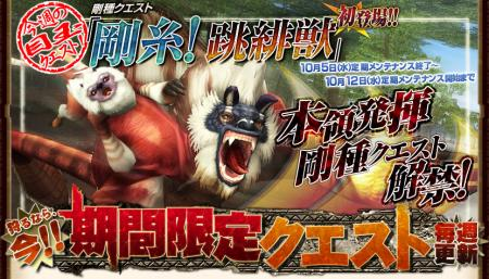 medama_quest_111005_gougogo_convert_20111006184703.jpg